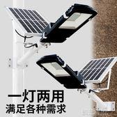 太陽能燈戶外庭院燈路燈家用防水別墅超亮led道路照明燈  創想數位igo