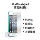 【妃凡】衝評價!高品質 iPod Touch 5/6 保護貼 防指紋 霧面 另有 高透光 亮面 保護膜