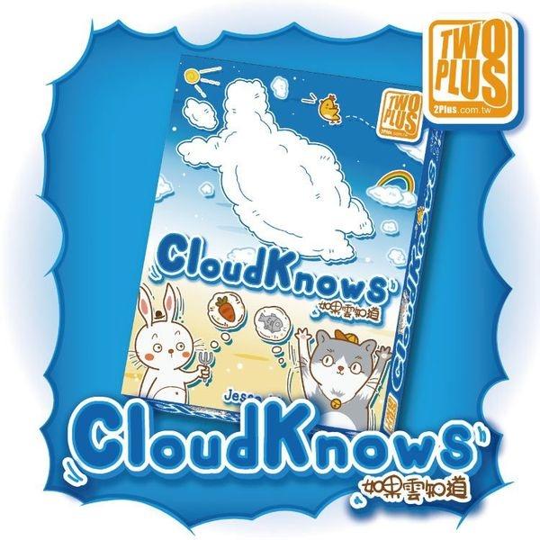 【2Plus】如果雲知道 桌上遊戲
