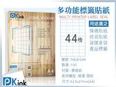 PKink-多功能標籤貼紙44格 52.5X27mm(100張入)
