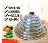 鍋蓋鍋蓋大小通用透明鋼化玻璃蓋炒鍋蒸鍋湯鍋不粘鍋家用把手3032  LX 夏季上新