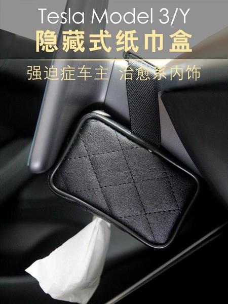 紙巾盒 特斯拉model3 Y專用車載紙巾盒隱藏式抽紙盒掛式收納內飾改裝配件 晶彩