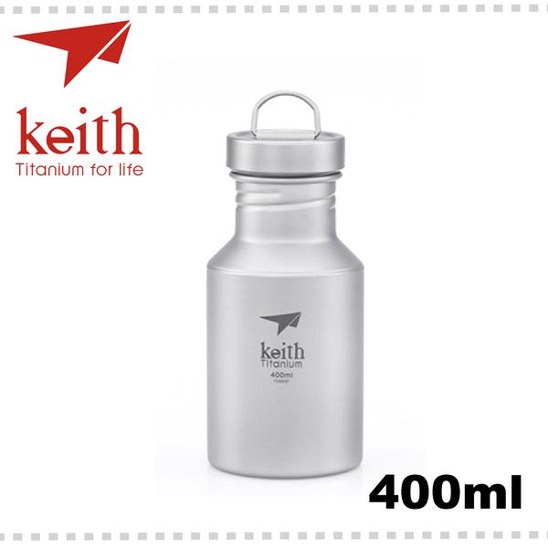 【KEITH 鎧斯 鈦運動水壺 400ml】Ti3030/運動水杯/環保杯/隨身壺/隨行杯