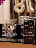 展示架 耳環盒子透明整理耳釘亞克力耳飾飾品防塵掛架展示項?首飾收納盒 【交換禮物】