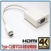 [富廉網] USB3.1 Type-C公轉VGA母影像轉換線 (PC-49)