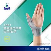 OPPO護具│拇指穩定束帶 #2389【歐活保健】