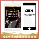 [兩入]QEK 頂級曲面滿版玻璃貼 保護貼 [QEKA01] iPhone SE2 11 pro XR XS MAX i7 i8 i6 plus