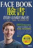 (二手書)Facebook創新帝國的秘密