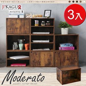 JP Kagu 日式品味DIY木質空櫃/收納櫃3入(5色)仿木色