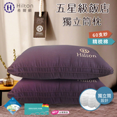 【Hilton 希爾頓】薩爾斯城堡系列-銀離子獨立筒飯店枕/獨立筒枕