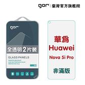 【GOR保護貼】華為 Nova 5i Pro 9H鋼化玻璃保護貼 mate20 全透明非滿版2片裝 公司貨 現貨
