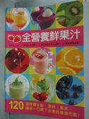 【書寶二手書T1/養生_YHE】全營養鮮果汁:120道特調冰砂、凍飲..._辜惠雪