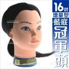 WG增量型藍底冠軍頭(16吋)-單入[86111]學生上課練習美髮乙丙級