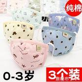 嬰兒口罩純棉透氣0-12個月寶寶嬰幼兒抗菌小孩1-3歲秋冬兒童專用 焦糖布丁