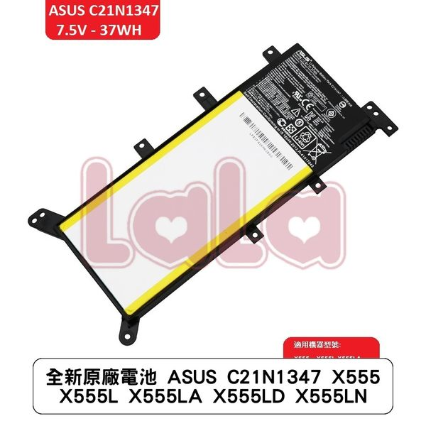 全新電池 ASUS C21N1347 X555 X555L X555LA X555LD X555LN