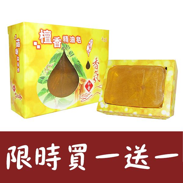 【如意檀香】【檀香精油皂】香皂 肥皂 平安 淨身 潔膚 檀香香皂【香氛如意】/五塊售