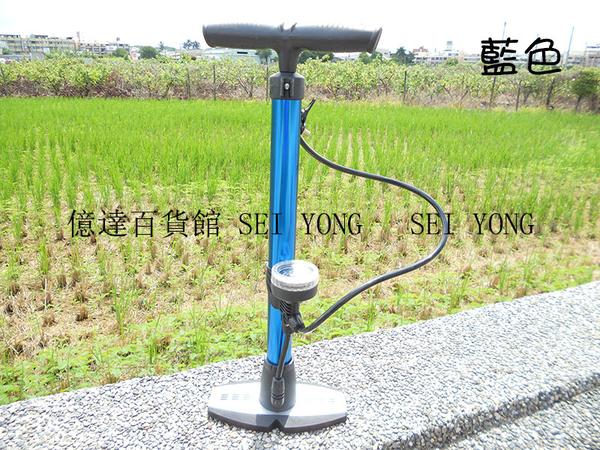【億達百貨館】20596自行車打氣筒 帶軟管/壓力表高壓腳踏式  鋁合金打氣筒  騎行配件 特價~