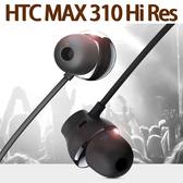 【3.5mm】HTC MAX 310 Hi Res 高音質入耳式耳機/扁線 One X10/10/M9/A9/X9/Desire 10 pro/10 lifesty/828/628/728 -ZW