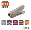 日本 美克司 MAX 新型 HD-88 釘書機 訂書機 /台