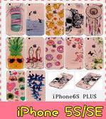 【萌萌噠】iPhone 5 / 5S / SE 高透透明可愛彩繪圖案保護殼 全包矽膠透明軟殼 手機殼 手機套