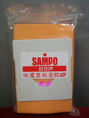 《長宏》SAMPO聲寶吸塵器專用集塵袋【EC-08P】原廠公司貨~可刷卡,免運費~
