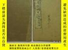 二手書博民逛書店罕見民國線裝本《濟陰綱目》存:卷1-4兩冊Y24992 上海進步書局