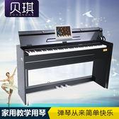 電鋼琴  木紋款88鍵重錘智慧家用專業成人初學者數碼兒童學生電子電鋼 JD 玩趣3C