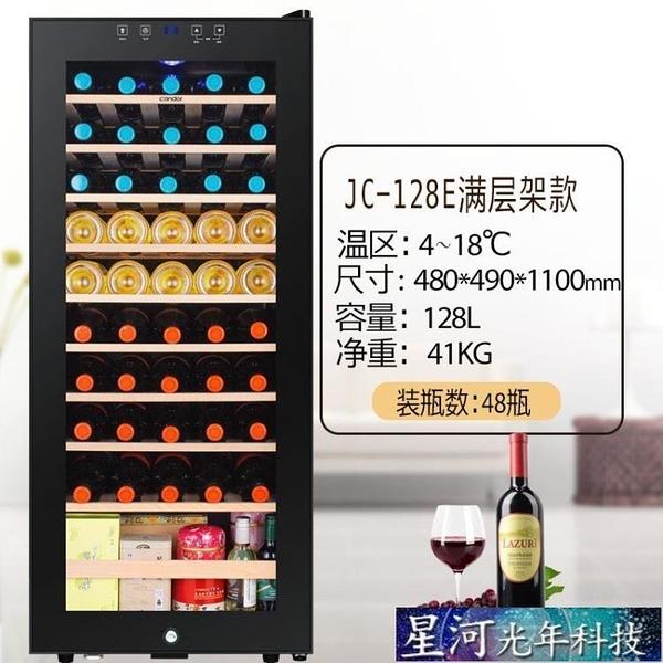 紅酒櫃 confidence/康菲帝斯 JC-128E紅酒櫃恒溫酒櫃家用冰吧冷藏茶葉櫃 DF星河光年