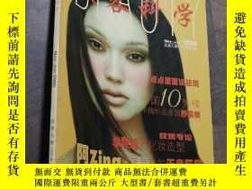 二手書博民逛書店美容科學2000年5-6月罕見阿zing.Y403679