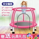蹦床兒童室內小型蹦蹦床家庭版小孩跳跳床家用嬰兒寶寶彈跳床玩具 快速出貨