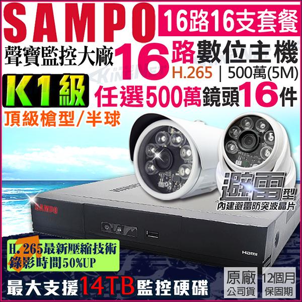 監視器攝影機 KINGNET 聲寶監控 SAMPO 16路16支 K1級 專案機 500萬 5MP H.265 台灣晶片 避雷 手機遠端