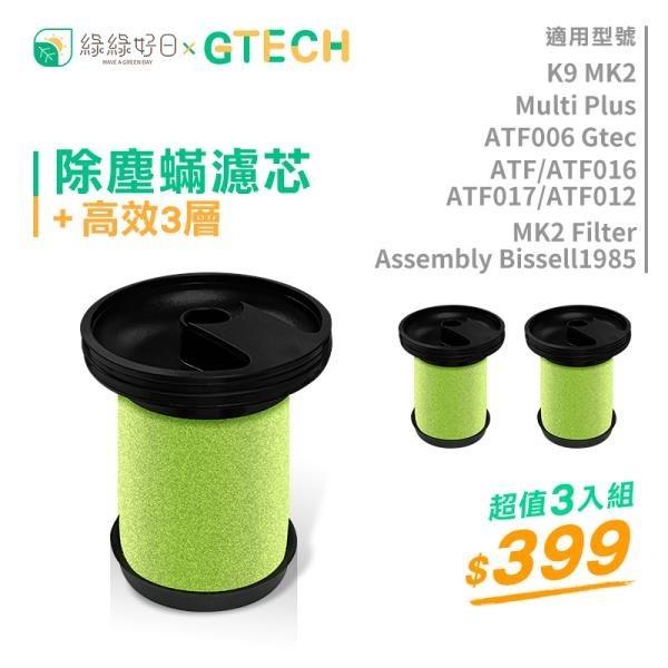 【南紡購物中心】【無香氛三入組】綠綠好日 英國Gtech 小綠吸塵器 濾芯 Multi Plus/AFT016/017/012/MK2
