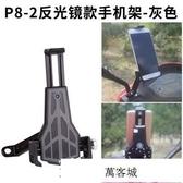 P8摩托車手機導航支架電動車自行車手機架機車騎行手機架通用機車支架 萬客城