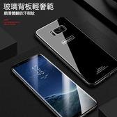 【24小時出貨】三星 Galaxy S8 plus 手機殼 矽膠邊框+鋼化玻璃背板 全包 S8plus 散熱 防摔  保護套