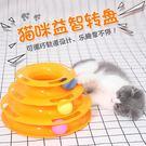寵物貓轉盤貓咪用品貓玩具三層貓轉盤球逗貓...