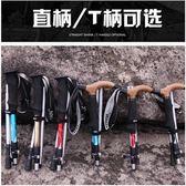 【新年鉅惠】酷然戶外折疊登山杖超輕超短伸縮直柄外鎖手杖徒步爬山裝備拐杖棍