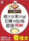 團購18包/箱 打95折 - 廣達香 橙汁水果沙拉醬(箱)