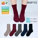 《DKGP722》頂級羊毛保暖中筒襪 美...