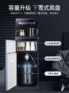 開飲機飲水機家用全自動智慧下置水桶冷熱多功能臺立式遙控茶吧機 潮流衣舍