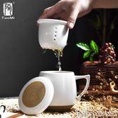 濾茶杯 陶迷大容量馬克杯陶瓷帶蓋過濾茶杯辦公室泡茶杯濾茶杯茶水杯 玩趣3C