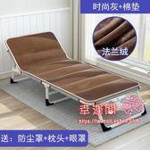 摺疊床 行軍床摺疊床單人床午睡床辦公室躺椅午休床簡易陪護床行軍床睡椅T 3色