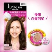 莉婕頂級奶霜泡沫染髮劑-深濃棕色(40ml+60ML)