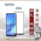 【現貨】歐珀 OPPO A54 4G 2.5D滿版滿膠 彩框鋼化玻璃保護貼 9H 螢幕保護貼 強化玻璃 抗刮