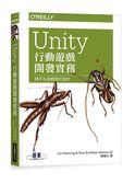 Unity行動遊戲開發實務