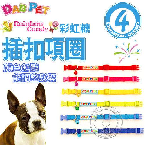 【 培菓平價寵物網 】《DAB PET》彩虹糖 4分插扣項圈 (6種顏色)