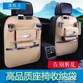 汽車用品座椅置物收納袋靠背掛袋多功能椅背兜車載內飾儲物箱后背『小淇嚴選』