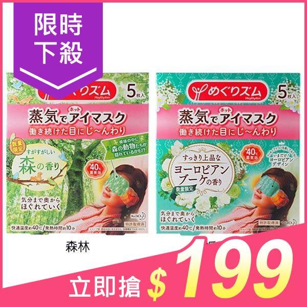 花王蒸氣感溫熱眼罩(限定版)5枚入 森林/梔子花香 2款可選【小三美日】$229