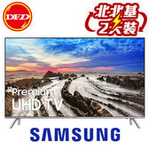 火速裝✈SAMSUNG 三星 75MU7000 液晶電視 75吋 UHD TV 公司貨 送北區桌裝+高級HDMI線