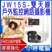 【免運+24期零利率】JW-15S 全新 雙天線戶外監控網路攝影機 高亮度補光燈 FHD1080P 安卓蘋果