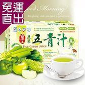 京工 蔬果五青汁12g*30包【免運直出】